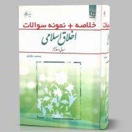 دانلود کتاب و خلاصه قابل سرچ اخلاق اسلامی محمد داوودی pdf