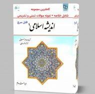 دانلود کتاب خلاصه اندیشه اسلامی 1 سبحانی قابل سرچ و جستجو pdf