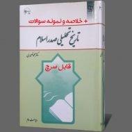 دانلود کتاب تاریخ تحلیلی صدر اسلام محمد نصیری pdf قابل جستجو