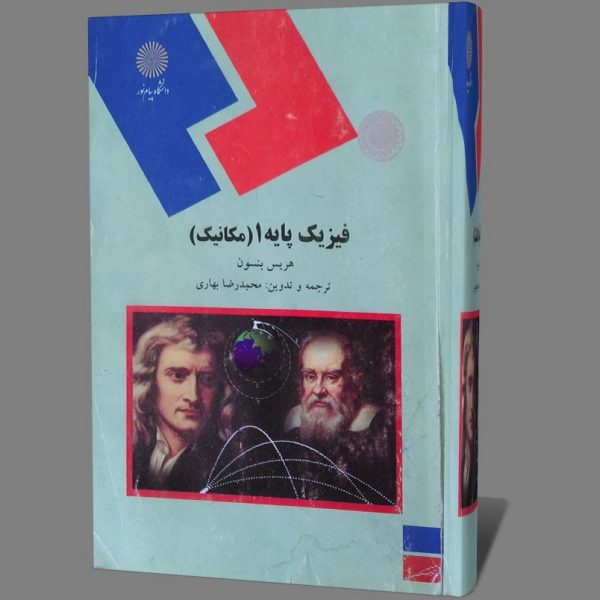 فیزیک 1 هریس بنسون فیزیک پایه 1 مکانیک هریس بنسون pdf