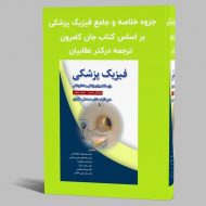 دانلود کتاب فیزیک پزشکی دکتر عقابیان pdf جان کامرون ترجمه فارسی