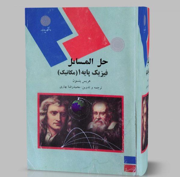 حل المسائل فیزیک پایه 1 مکانیک هریس بنسون فارسی pdf دانلود