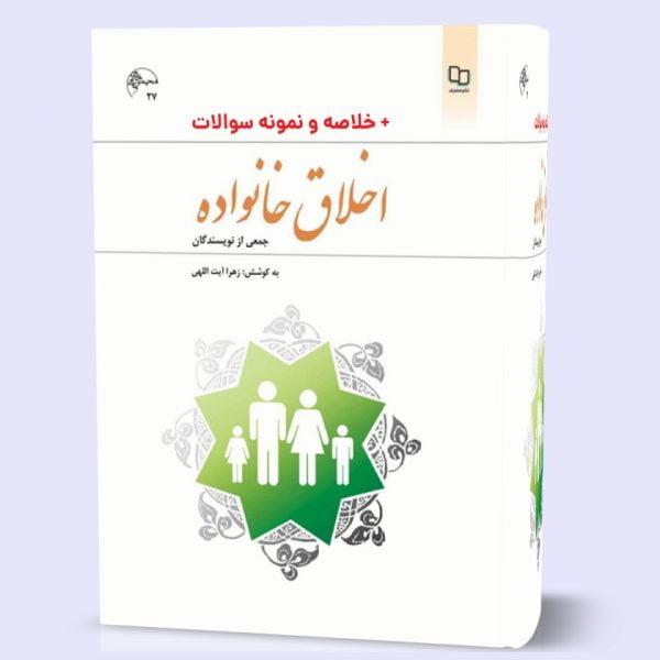 دانلود کتاب اخلاق خانواده زهرا آیت اللهی pdf + جزوه خلاصه و نمونه سوالات تستی رایگان