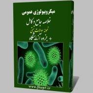 دانلود جزوه خلاصه کتاب میکروبیولوژی عمومی جاوتز pdf + جزوه آزمایشگاه و نمونه سوالات