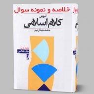 دانلود خلاصه کتاب کلام اسلامی 1 مجمد سعیدی مهر pdf قابل جستجو و سرچ