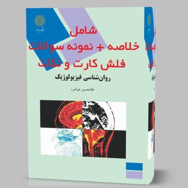 دانلود جزوه خلاصه و کتاب روانشناسی فیزیولوژیک غلامحسین جوانمرد pdf + نمونه سوالات تستی