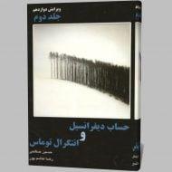 دانلود کتاب حساب دیفرانسیل و انتگرال توماس جلد دوم 2 به زبان فارسی pdf