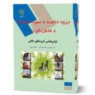 کتاب توان بخشی گروه های خاص دانلود pdf خلاصه سوالات تستی جزوه