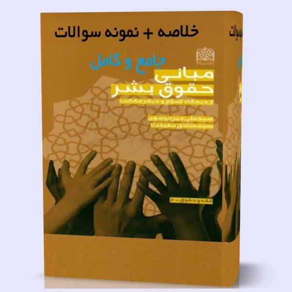 دانلود جزوه خلاصه کتاب مبانی حقوق بشر در اسلام علی میر موسوی و صادق حقیقت pdf + نمونه سوالات تستی
